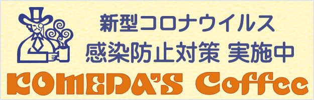 コメダコーヒー・姫路駅前店は新型コロナウイルス 感染防止対策を実施中です