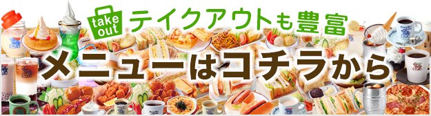 コメダコーヒー・姫路駅前店のメニュー紹介