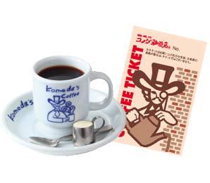 コメダ珈琲・姫路駅前店のコーヒーチケット