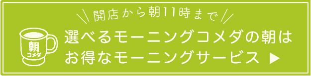 コメダコーヒー・姫路駅前店のモーニングサービス